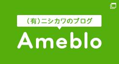 (有)ニシカワのブログ Ameblo