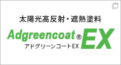 太陽光高反射・遮熱塗料Adgreencoat EXアドグリーンコートEX