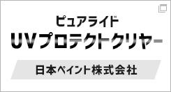ピュアライドUVプロテクトクリヤー日本ペイント株式会社