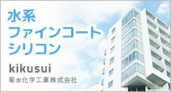 水系ファインコートシリコンkikusui菊水化学工業株式会社